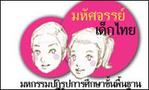 งานมหัศจรรย์เด็กไทย