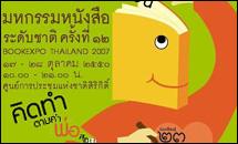 งานมหกรรมหนังสือระดับชาติ ครั้งที่ 12 วันที่ 17-28 ต.ค.นี้