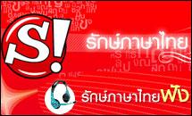 สนุก! เชิญเพื่อนๆร่วมรักษ์ภาษาไทยด้วกมสนุกๆกับ กิจกรรมฟัง ทุกสัปดาห์