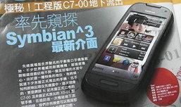 เผยภาพ Nokia C7 ล่าสุดบนนิตยสารฮ่องกง