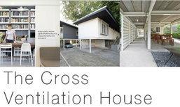 บ้านระบายอากาศ The Cross Ventilation House