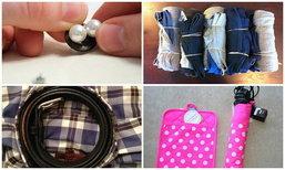 10 ทริคแพคของใส่กระเป๋า ทำง่าย หยิบใช้สะดวก