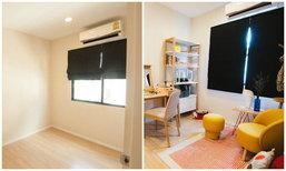 รีวิวไอเดียแต่งห้องเล็ก เปลี่ยนห้องว่าง 2.3×3 เมตร เป็นเซฟเฮาส์ส่วนตัวแบบเก๋ๆ