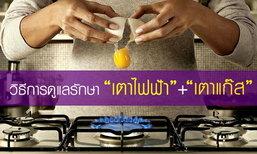 วิธีการดูแลรักษาเตาไฟฟ้า และเตาแก๊สให้อยู่คู่ครัวนานแสนนาน