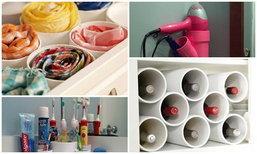 18 ไอเดีย DIY ท่อ PVC ธรรมดา ทำออกมาได้สารพัดประโยชน์