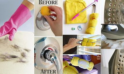 ไอเดียและเคล็ดลับการทำความสะอาดบ้าน ง่ายๆ แต่สะอาดหมดจด