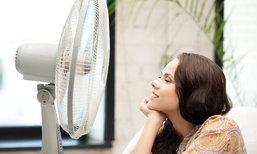 5 วิธีดับร้อนด้วยพัดลม เย็นสบายจ่ายแบบราคาเบา เบา