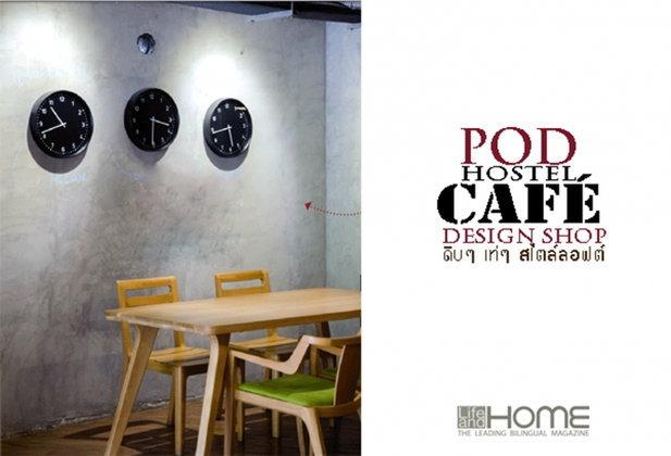 POD HOSTEL CAFE DESIGN SHOP ดิบๆ เท่ๆ สไตล์ลอฟต์