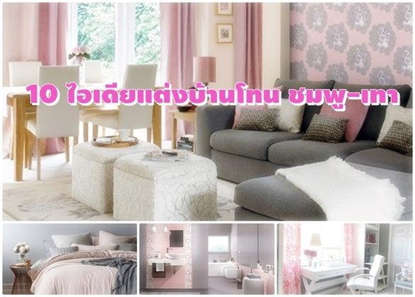 10 ไอเดียแต่งบ้านโทน ชมพู-เทา