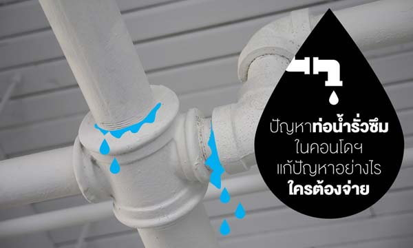 ปัญหาท่อน้ำรั่วซึมในคอนโดฯ แก้ปัญหาอย่างไร ใครต้องจ่าย