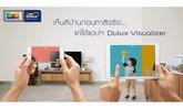 โหลดเลยกับ Dulux Visualizer ผู้ช่วยสุดไฮเทคเพื่อสีบ้านในฝันของคุณ