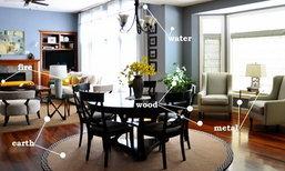 ฮวงจุ้ยห้องนั่งเล่น แนวคิดการออกแบบห้องพักสำหรับการดำเนินชีวิตที่สมดุล