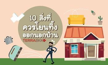 10 สิ่งที่ควรโยนทิ้งออกนอกบ้าน