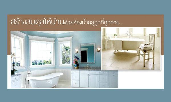 สร้างสมดุลให้ทาวน์เฮาส์ ด้วย ห้องน้ำ ได้อยู่ถูกที่ถูกทาง