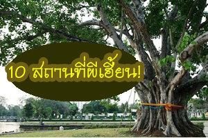 10 สถานที่อันตรายที่ลือว่าเฮี้ยนสุดๆ ในไทย