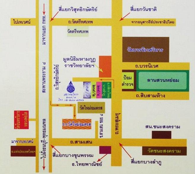 สมาคมโหรแห่งประเทศไทย ในพระบรมราชินูปถัมภ์