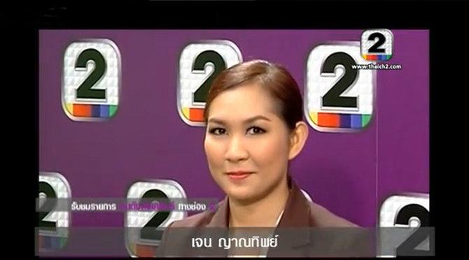 เจน ญาณทิพย์ เตือนภัยภิบัติรุนแรงปี 2558