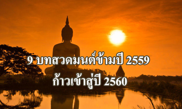 9 บทสวดมนต์ข้ามปี 2559 ก้าวเข้าสู่ปี 2560