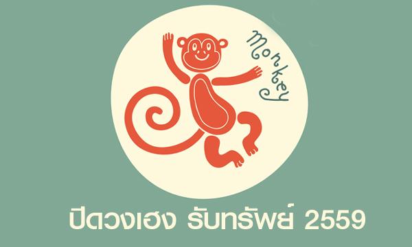 ชี้ชัด! คนเกิดปีไหนดวงเฮง รับทรัพย์ ปี 2559