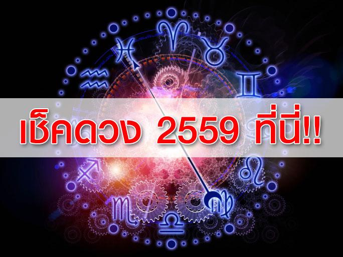 ดูดวงตามราศี ปี 2559 เช็คดวงปี 2559 ที่นี่