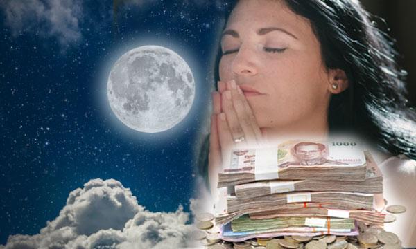 1 ก.ย.59 วันขอเงินพระจันทร์ ฤกษ์ดี ต้องขอเอง!