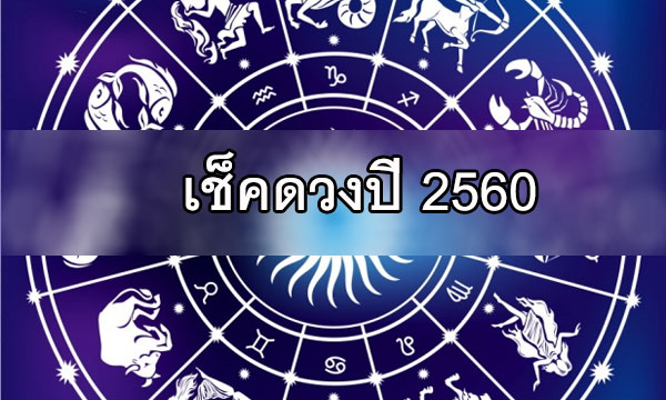 ดูดวงปี 2560 พยากรณ์โชคชะตา เช็คดวงตามราศี ได้ที่นี่!