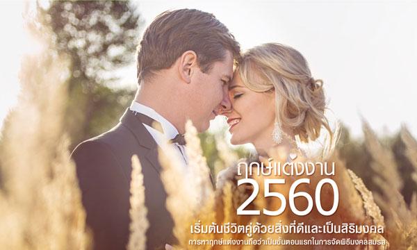 ฤกษ์แต่งงานปี 2560 รวมฤกษ์ดี วันมงคล