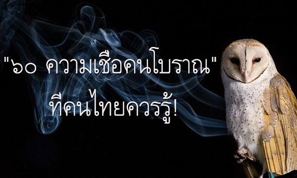 """""""๖๐ ความเชื่อคนโบราณ"""" ที่คนไทยควรรู้!"""