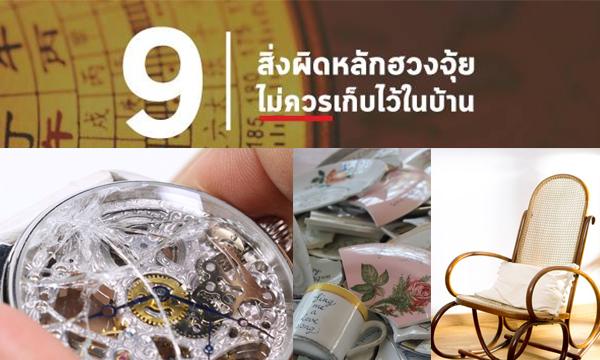 9 สิ่งผิดหลักฮวงจุ้ย ไม่ควรเก็บไว้ในบ้าน!