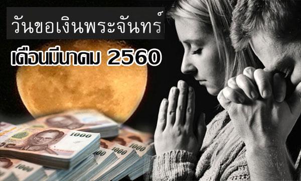 """ฤกษ์ดีเดือนมีนาคม 60 """"วันขอเงินพระจันทร์"""" เสริมสิริมงคลแก่ชีวิต!"""