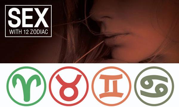 SEX (เซ็กส์) ของทั้ง 12 ราศี