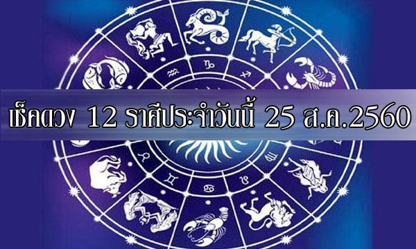 เช็คดวง 12 ราศี ประจำวันนี้ 25 ก.ค.2560