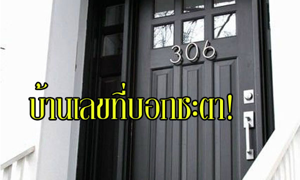 """""""บ้านเลขที่"""" บอกชะตา! สุขหรือทุกข์เป็นเลขมงคลหรือไม่"""