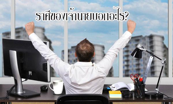 ราศีของเจ้านายบอกอะไร?