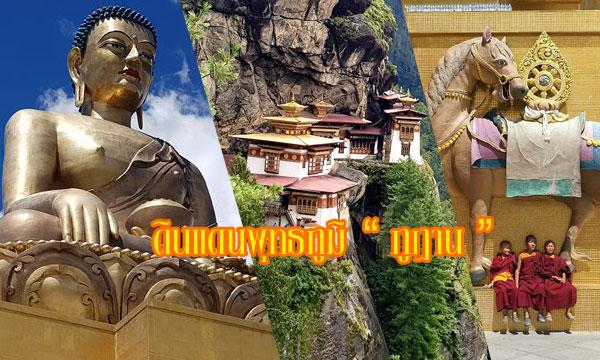 """ดินแดนพุทธภูมิ """"ภูฏาน"""" ขอพรเรื่องงาน ความรัก มีบุตร เสบียงบุญสู่นิพพาน!"""