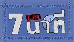 MV  7 นาที วง L.กฮ.