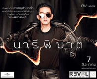 MV นารีพิฆาต - ดัง พันกร