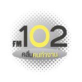 วิทยุออนไลน์ สถานี FM 102 คลื่นคนทำงาน