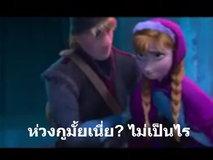 เป็นครั้งแรกที่รอมาเนิ่นนาน Frozen Parody