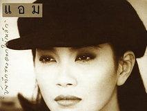 เพลงฮิตปี 1993