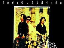 อัลบั้มเพลงฮิตปี 1991