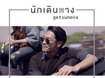 MV นักเดินทาง - Getsunova