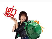 MV เต่างอย - จินตหรา พูนลาภ