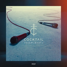 โปรดฟังอีกครั้ง - Cocktail