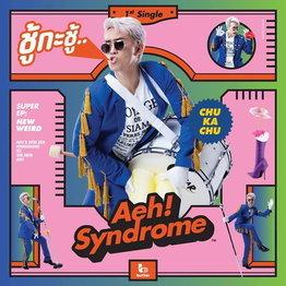 MV ชู้กะชู้ - Aeh Syndrome