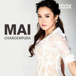 Mai Charoenpura (ใหม่)