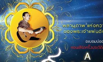 """คอนเสิร์ตแห่งสติปัญญา """"พลานุภาพแห่งความรักของพระเจ้าแผ่นดินไทย"""""""