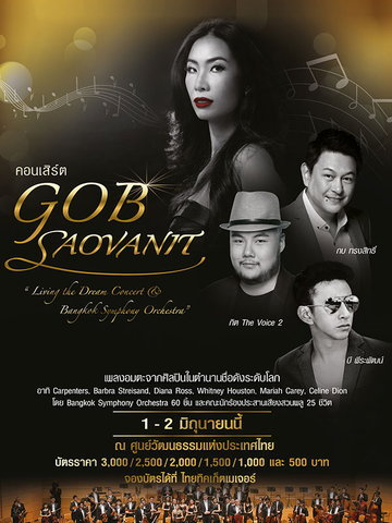 คอนเสิร์ต GOB SAOVANIT 'Living the Dream Concert & Bangkok Symphony Orchestra'