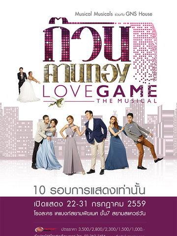 ก๊วนคานทอง Love Game The Musical