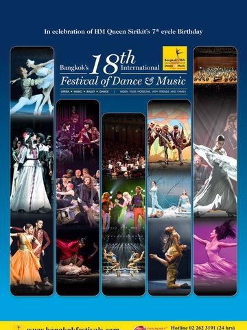 มหกรรมศิลปะการแสดงและดนตรีนานาชาติ กรุงเทพฯ ครั้งที่ 18 (ICP)